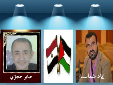 صابر حجازي يحاور الشاعر والكاتب الفلسطيني إياد شماسنة