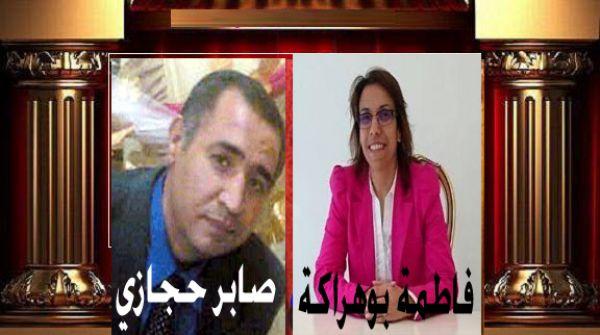 صابر حجازى يحاور الشاعرة المغربية الاعلامية فاطمة بوهراكه