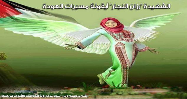 الشهيدة 'رزان النجار' أيقونة مسيرات العودة....د.وسيم وني