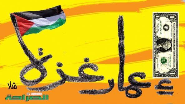 كرتون (إعمار غزة)/عبد الهادي شلا