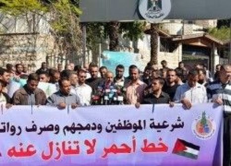 موظفو غزة يعلقون الدوام ويخرجون بمسيرات ضد قطع الرواتب