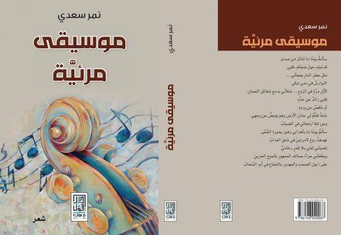 'موسيقى مرئية' نموذجًا: تجليات الحداثة عند الشاعر نمر سعدي....د. محمد خليل