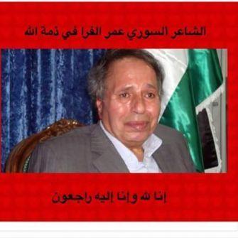 الموت يغيب الشاعر السوري عمر الفرا
