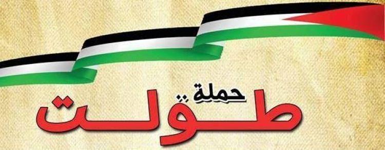 تاجيل انطلاق فعاليات حملة'طولت' بسبب الاحداث الجارية من جرائم وممارسات وحشية اسرائيلية ضد شعبنا