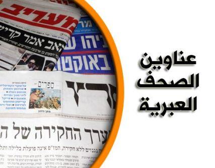 عناوين الصحف الاسرائيلية: التهديد الجديد من غزة: طيارات خفيفة متفجرة