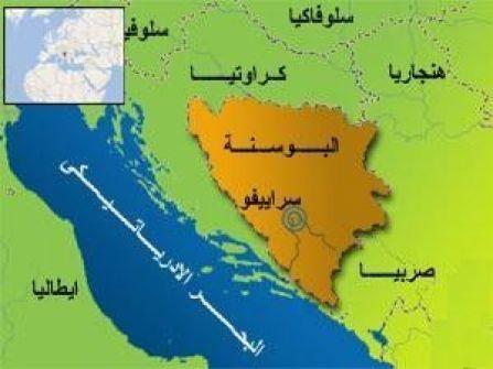 رغم عدم تصويتها..البوسنة تعيّن سفيراً لها في «دولة فلسطين»