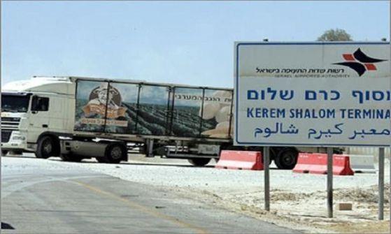 فتح 'كرم أبو سالم' بعد إغلاقه لأربعة أيام بسبب الأعياد اليهودية