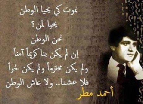 يسقط الوطن فلا عشنا.. ولا عاش الوطن!...جمال ابو هلال