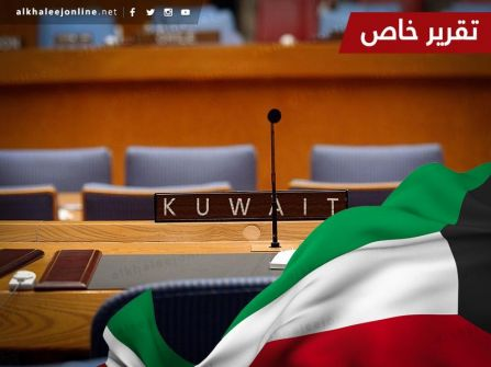 الكويت تحبط إدانة الرئيس عباس بمجلس الأمن