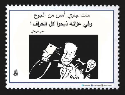 كرتون ناصر الجعفري