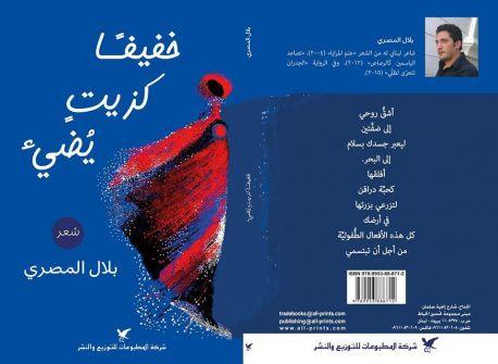 'خفيفاً كزيتٍ يضيء' للشاعر اللبناني بلال المصري