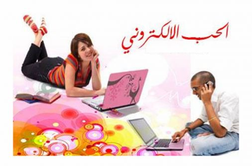 الحب التراثي والحب الالكتروني ...محمد صالح ياسين الجبوري