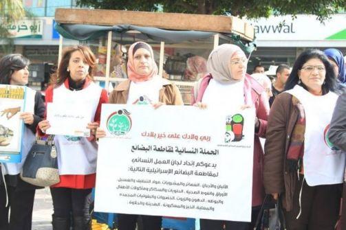 الحملة النسائية تدعو لتكثيف مقاطعة بضائع الاحتلال وخلو الموائد الرمضانية منها