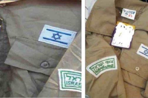 هل بيع زي الجيش الإسرائيلي في السعودية؟