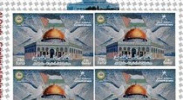 عُمان تطلق طابعا بريديا تحت شعار 'القدس عاصمة فلسطين'