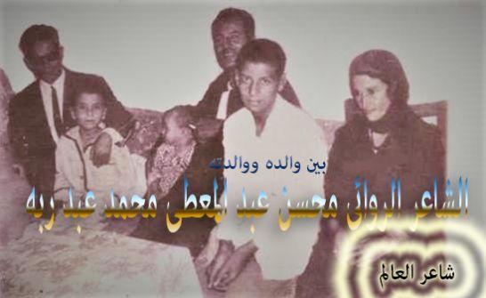 أَبِي يَحـُجُّ....محسن  عبد المعطي محمد عبد ربه