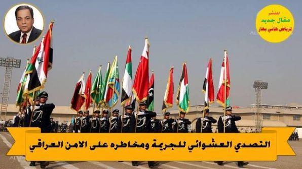 التصدي العشوائي للجريمة ومخاطره على الامن العراقي... رياض هاني بهار