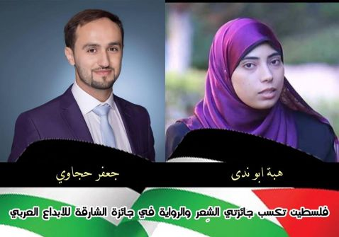 فلسطين تكسب جائزتي الشِعر والرواية في جائزة الشارقة للابداع العربي