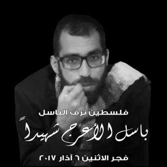 كتب يوسف شرقاوي:سيبقى هذا الوطن يا باسل..فضاء وانت سيده الجميل.