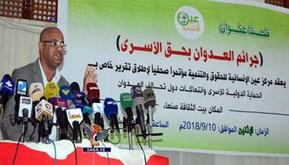 اليمن :مركز عين الإنسانية يصدر تقرير حول انتهاكات العدوان بحق الأسرى