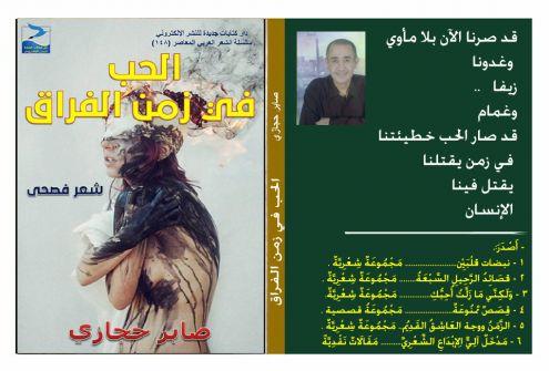 صدور المجموعة الشعرية 'الحب في زمن الفراق' للاديب المصري صابر حجازي