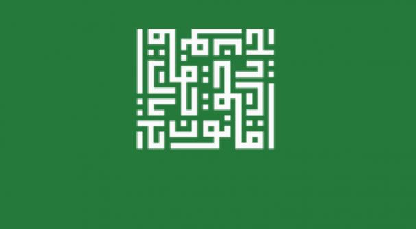 الهيئة المستقلة تطالب بضرورة إعادة صرف رواتب الموظفين العمومين  ومخصصات أسر شهداء وجرحى وأسرى من قطاع غزة