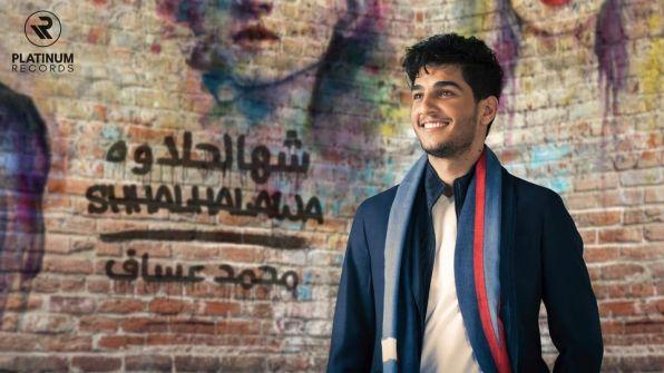فيديو: محمد عساف يطلق أحدث أغانيه العراقية ' شهالحلاوه '