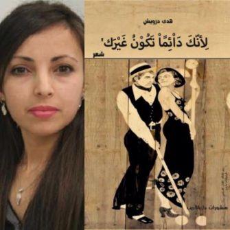 هدى درويش ترفع نخب ديوانها الجديد الى روح  الأمازيغية  الراحلة   'ديهيا لويز'