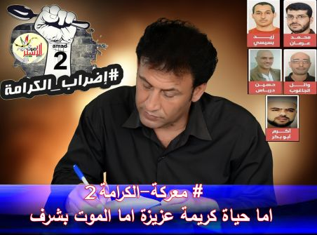 معركة الكرامة 2  اما حياة كريمة عزيزة اما الموت بشرف....سامي ابراهيم فودة