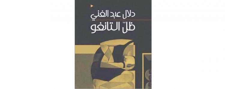 عبدالغني تفكك شيفرات الأنا والآخر في رواية «ظل التانغو»