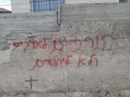 مستوطنون يعطبون إطارات 11 مركبة في مردا ويخطون شعارات عنصرية