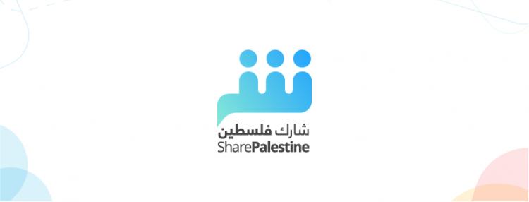 أسبوع من الفعاليات المختلفة  مؤتمر 'شارك فلسطين' ينطلق السبت القادم في رام الله بمشاركة عالمية