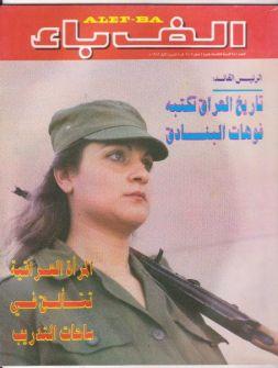 سيدة عراقية أصيلة في عيدها ....محمد صالح ياسين الجبوري