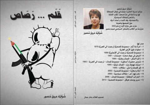 قلم ... رصاص - إصدار جديد للكاتبة شوقية عروق منصور