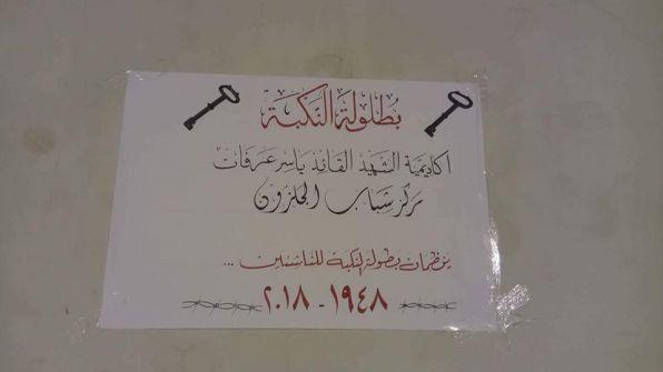 في ذكراها السبعين.. مركز الشباب بالجلزون يفتتح دوري النكبة