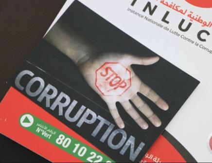 هيئة مكافحة الفساد في فلسطين... بدها نفض