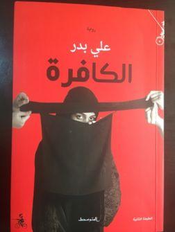 قراءة في 'الكافرة' 'علي بدر'....المحامي حسن عبادي