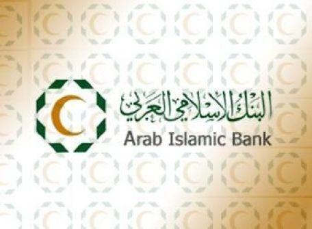 البنك الإسلامي العربي يعلن عن الفائزين في برنامج توفير العمرة اليومية بقيمة 1000$ يوميا والفائز في برنامج توفير الزواج  بقيمة 6000$ شهرياً
