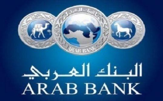 دعوى قضائية غير مسبوقة ضد البنك العربي تطالبه بتعويضات تصل الى 20 مليار شيكل