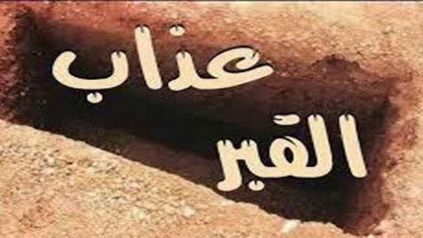 مفكر اسلامي: 'عذاب القبر خرافة'… ويؤكد أنه يخالف القرآن