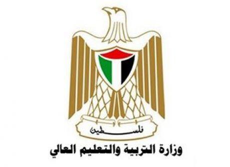 'التعليم العالي' تعلن أسماء الطلبة المرشحين لمنح الجامعات الفلسطينية