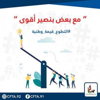 التطوع قيمة وطنية .... حملة  تهدف لدعم وحماية جهود المتطوعين في المجتمع الفلسطيني