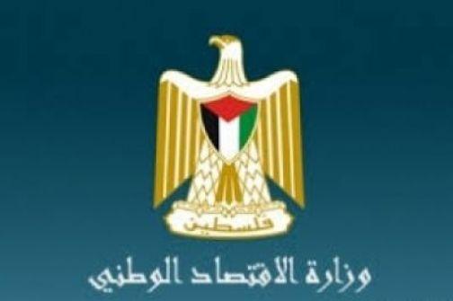 غزة : 'الاقتصاد الوطني' تفرض رسوماً جديدة على المؤسسات الأهلية والشركات غير الربحية