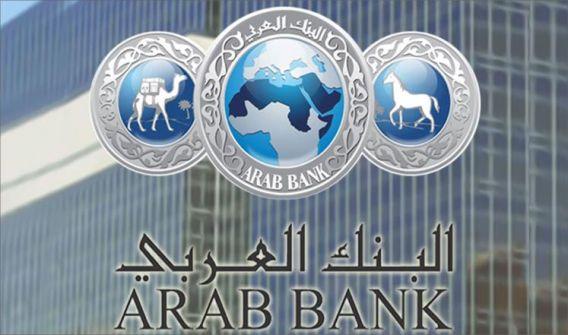 نميمة البلد: البنك العربي ... الإرهاب... واستعلاء ... وخرق القانون... جهاد حرب