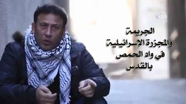 الجريمة والمجزرة الإسرائيلية في وادِ الحمص بالقدس...سامي ابراهيم فودة