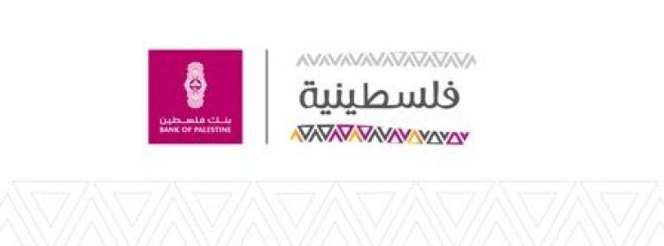 بنك فلسطين يعقد سلسلة من ورشات العمل في مدينة أريحا لما يقارب 100 امرأة ريادية