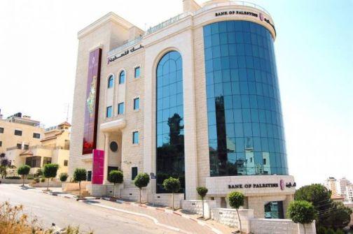 بنك فلسطين يحقق أرباحاً صافية قيمتها 53 مليون دولار خلال العام 2016