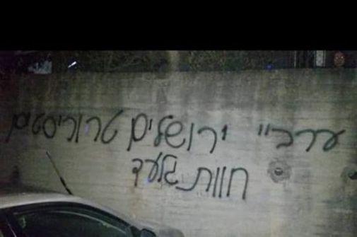 خط شعارات عنصرية واعطاب اطارات سيارات في القدس