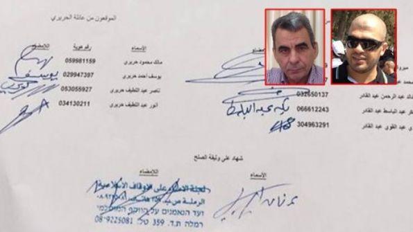 بعد مقتل 100 شخص: صلح بين عائلتي الحريري وعبد القادر في الطيبة