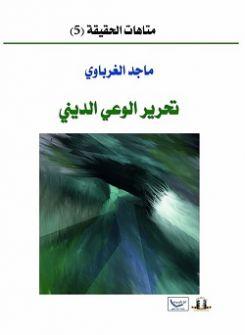 تحرير الوعي الديني لماجد الغرباوي عن'أمل الجديدة' بدمشق